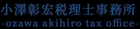 小澤彰宏税理士事務所